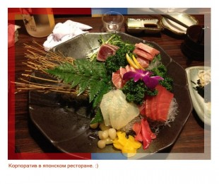 1349206563_1.-korporativ-v-yaponskom-restorane1._